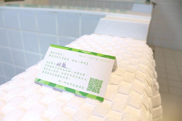 宜蘭・礁溪温泉「蔥澡 Hot Spring Onion」個室風呂のメッセージカード