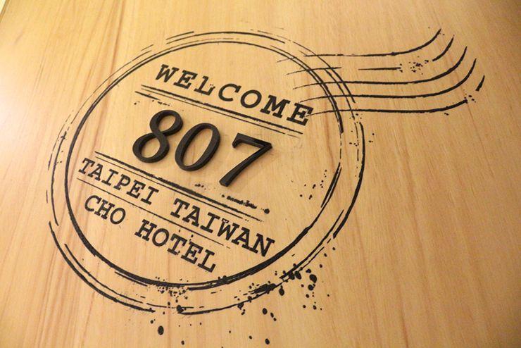 台北・西門町のLGBTフレンドリーホテル「町・記憶旅店 Cho Hotel」行政套房(Executive Double)807号室