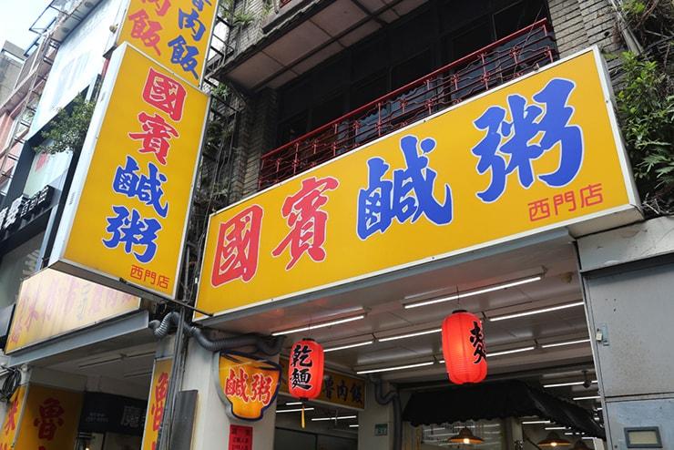 台北・西門町のおすすめグルメ「國賓鹹粥」の看板