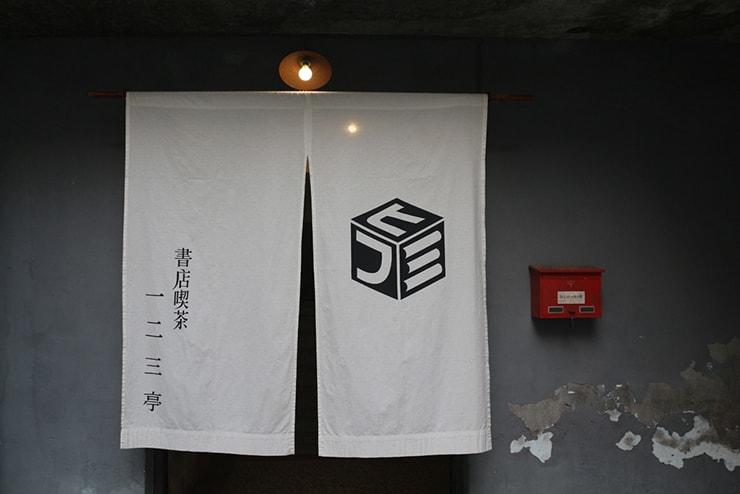 高雄・西子灣(哈瑪星)の古民家カフェ「書店喫茶 一二三亭」の暖簾