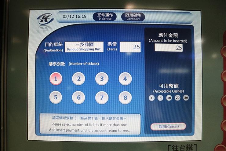 高雄捷運KMRT(地下鉄)の自動券売機で枚数選択