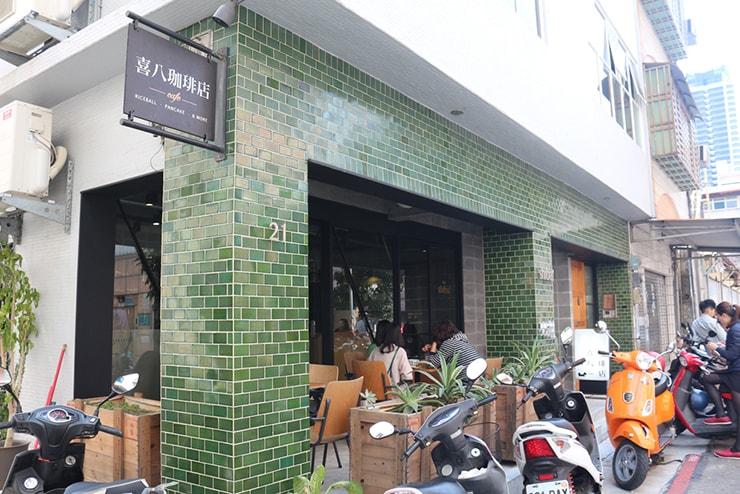 高雄・美麗島の古民家カフェ「喜八咖啡店」の外観