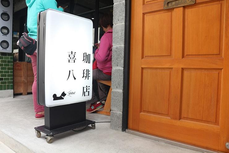 高雄・美麗島の古民家カフェ「喜八咖啡店」の看板