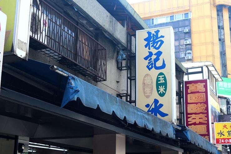 台北・西門町のおすすめグルメ「楊記花生玉米冰」の看板