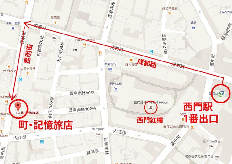 台北・西門町のLGBTフレンドリーホテル「町・記憶旅店 Cho Hotel」へのマップ