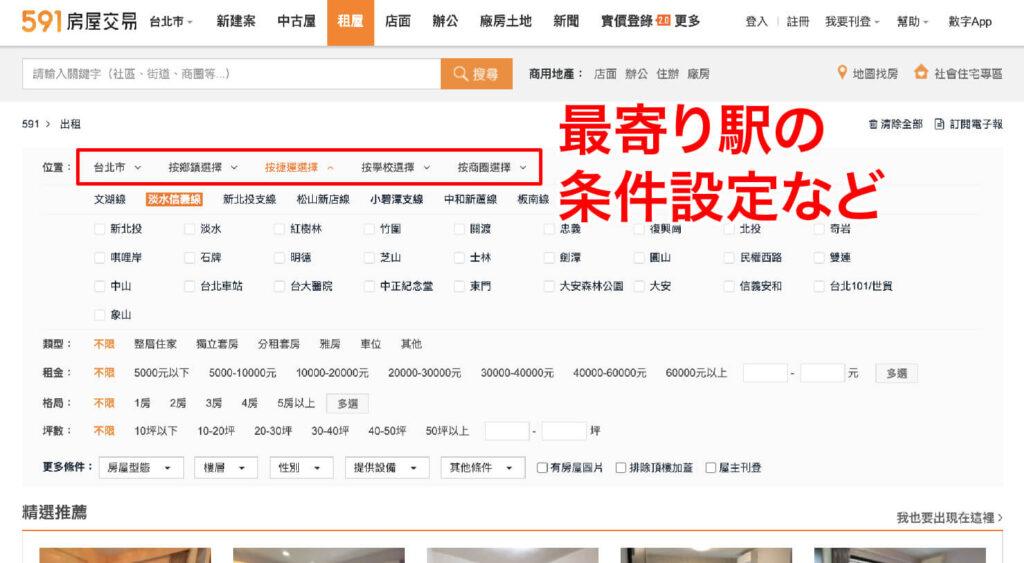 台湾のお部屋探しサイト「591房屋交易網」での賃貸物件検索方法_5