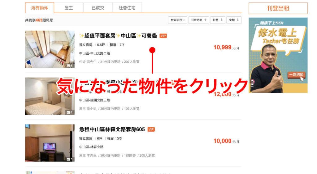 台湾のお部屋探しサイト「591房屋交易網」での賃貸物件検索方法_7