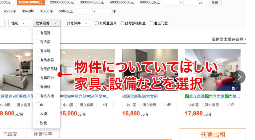 台湾のお部屋探しサイト「591房屋交易網」での賃貸物件検索方法_10