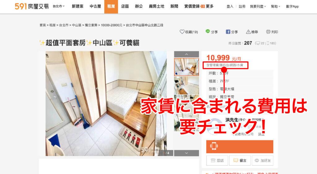 台湾のお部屋探しサイト「591房屋交易網」での賃貸物件情報の見方_1