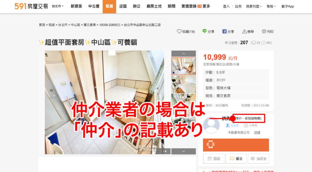台湾のお部屋探しサイト「591房屋交易網」での賃貸物件情報の見方_2
