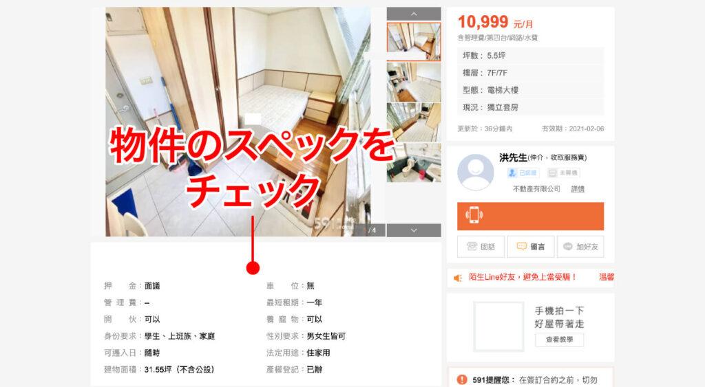 台湾のお部屋探しサイト「591房屋交易網」での賃貸物件情報の見方_3