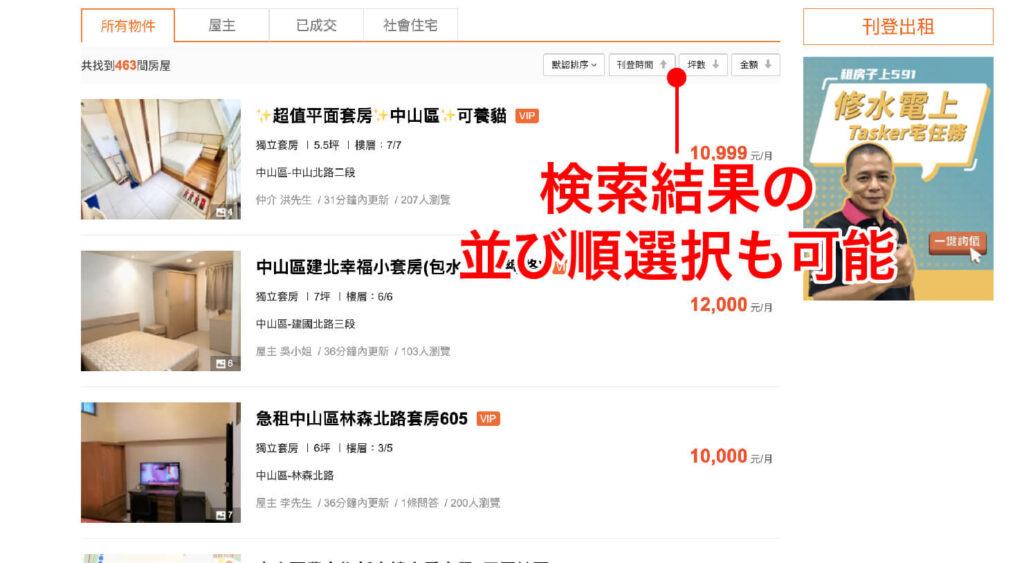 台湾のお部屋探しサイト「591房屋交易網」での賃貸物件検索方法_14