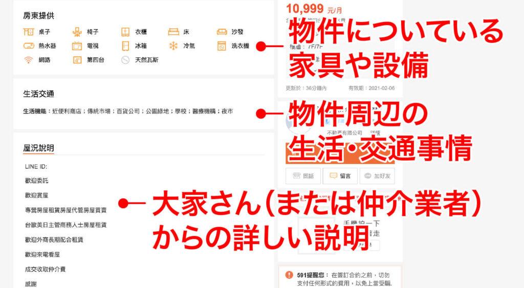 台湾のお部屋探しサイト「591房屋交易網」での賃貸物件情報の見方_4