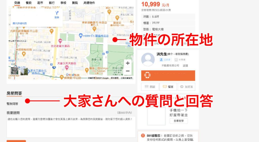 台湾のお部屋探しサイト「591房屋交易網」での賃貸物件情報の見方_5