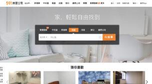 台湾のお部屋探しサイト「591房屋交易網」のトップ画面