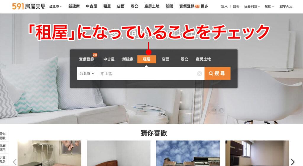 台湾のお部屋探しサイト「591房屋交易網」での賃貸物件検索方法_1
