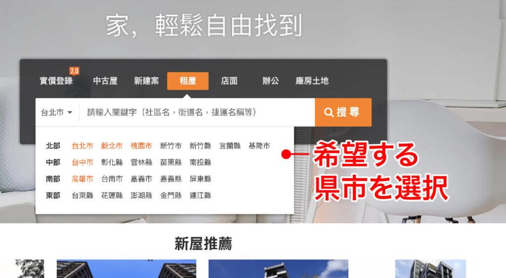 台湾のお部屋探しサイト「591房屋交易網」での賃貸物件検索方法_2