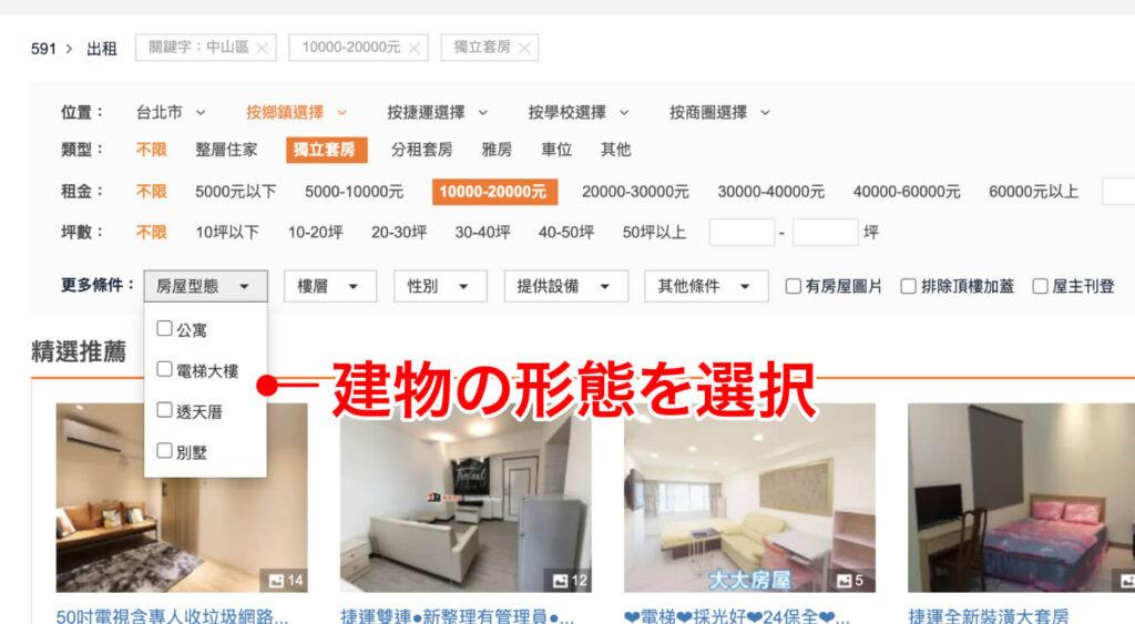 台湾のお部屋探しサイト「591房屋交易網」での賃貸物件検索方法_6