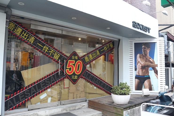 台北のおしゃれタウン・東區のメンズアンダーウェアショップ「2(X)IST」