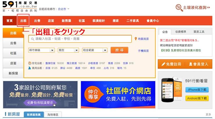 台湾のお部屋探しサイト「591」の使い方_1