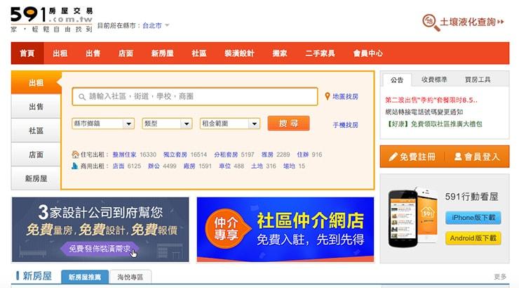 台湾のお部屋探しサイト「591」の使い方_2