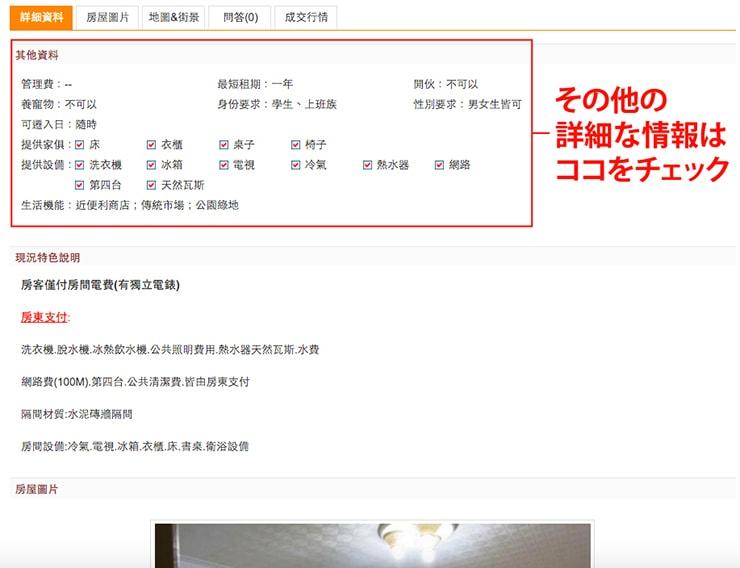 台湾のお部屋探しサイト「591」の使い方_14