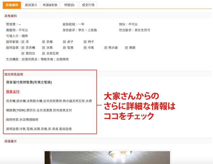 台湾のお部屋探しサイト「591」の使い方_15