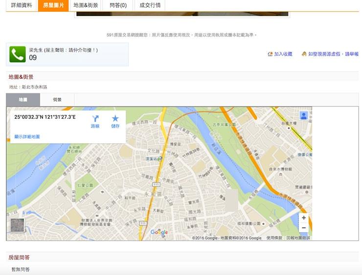 台湾のお部屋探しサイト「591」の使い方_17