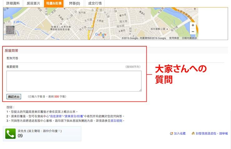 台湾のお部屋探しサイト「591」の使い方_18