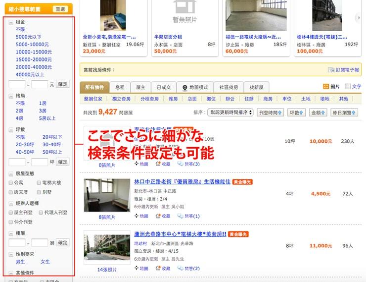 台湾のお部屋探しサイト「591」の使い方_20
