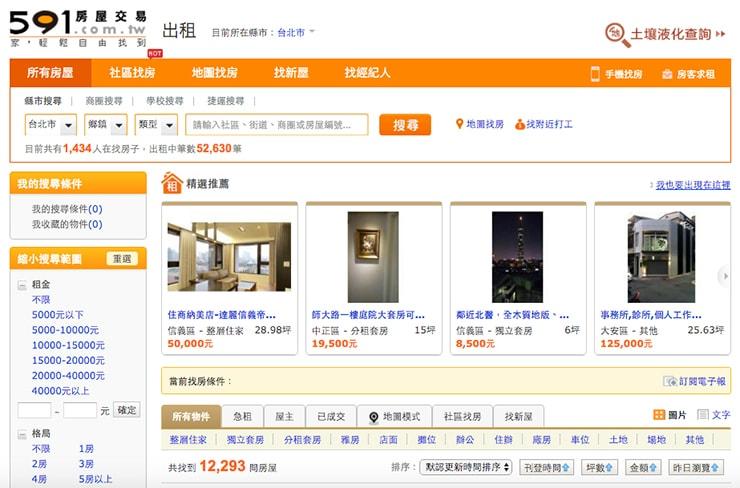台湾のお部屋探しサイト「591」の使い方_3