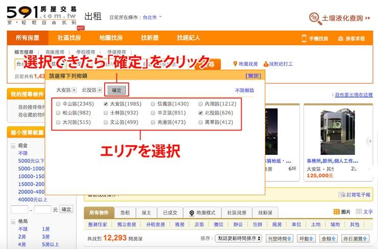 台湾のお部屋探しサイト「591」の使い方_5