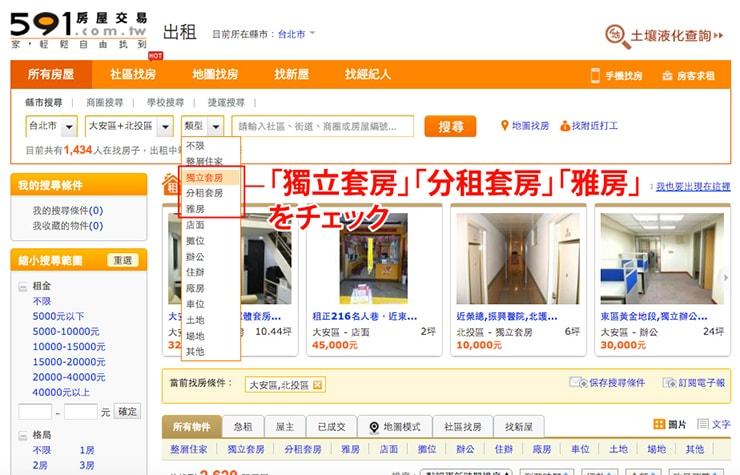 台湾のお部屋探しサイト「591」の使い方_6