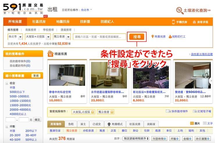 台湾のお部屋探しサイト「591」の使い方_7