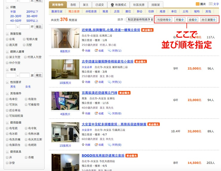 台湾のお部屋探しサイト「591」の使い方_9