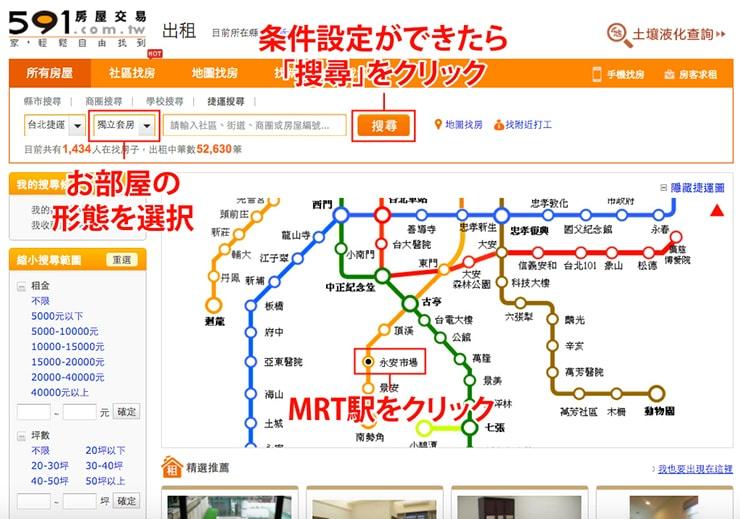 台湾のお部屋探しサイト「591」の使い方_10