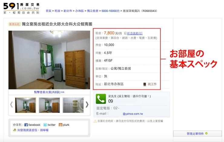 台湾のお部屋探しサイト「591」の使い方_11