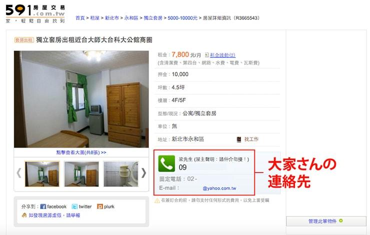 台湾のお部屋探しサイト「591」の使い方_12