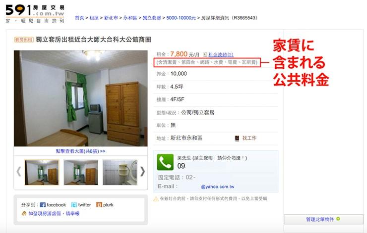 台湾のお部屋探しサイト「591」の使い方_13