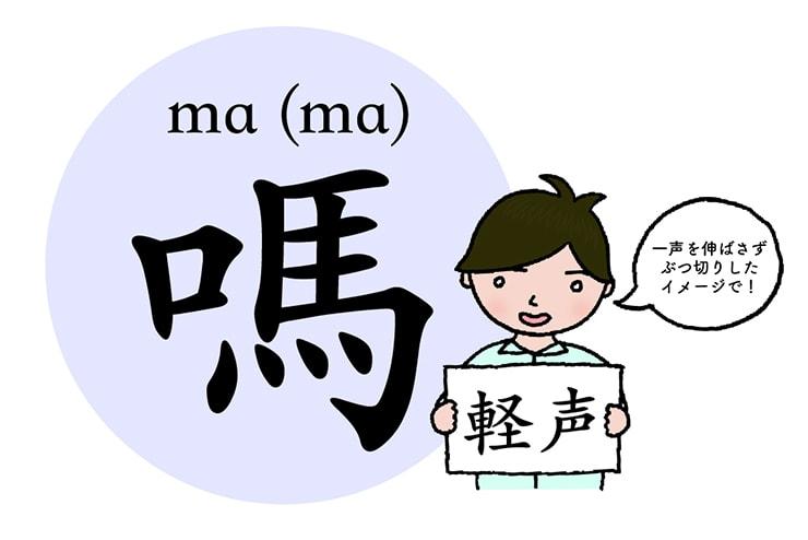 中国語発音の基本「軽声」
