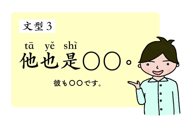 中国語の基本文型「他也是OO(彼もOOです)」