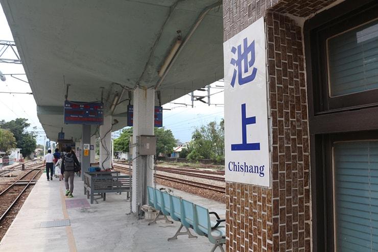 台鐵(台湾鉄道)池上駅のプラットフォーム