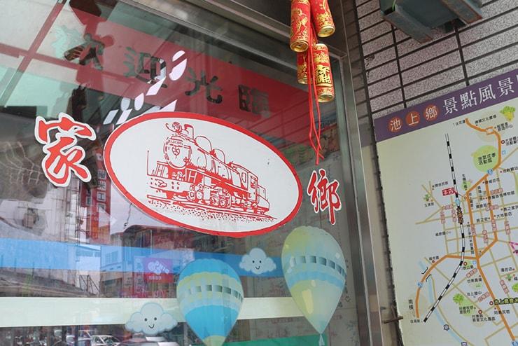 台湾のお米どころ台東・池上のお弁当屋さん「家鄉正宗池上飯包」の入り口
