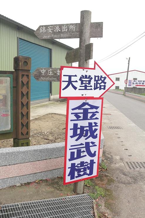 台湾の米どころ台東・池上「金城武樹」への案内板