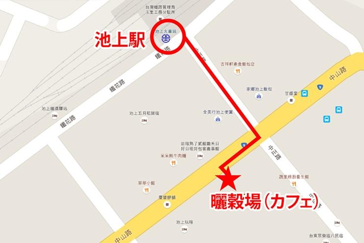 台東・池上のおしゃれゲストハウス「曬穀場 Buda Banai カフェ」へのマップ