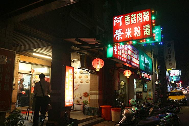 台北・永安市場「阿榮香菇肉粥」の外観