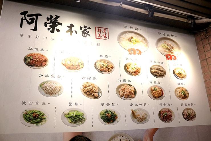 台北・永安市場「阿榮香菇肉粥」のメニュー
