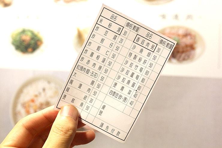 台北・永安市場「阿榮香菇肉粥」のオーダー表