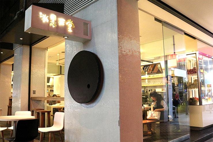 台北・永安市場「冰果天堂」の看板