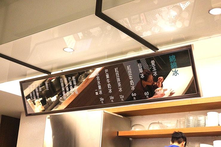 台北・永安市場「冰果天堂」のメニュー